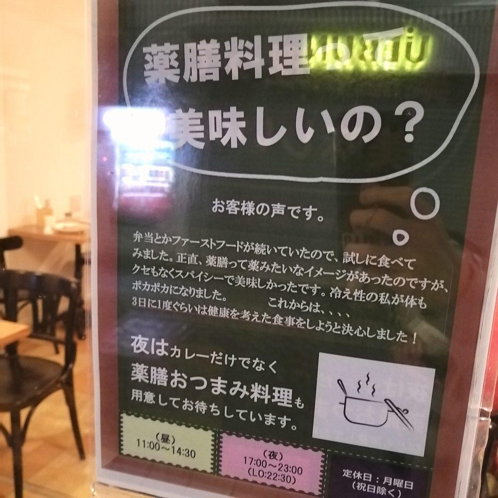 高円寺カレー「168厨房」お店のこだわりと営業時間