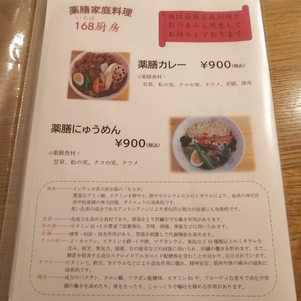 高円寺カレー「168厨房」メニュー・おすすめ