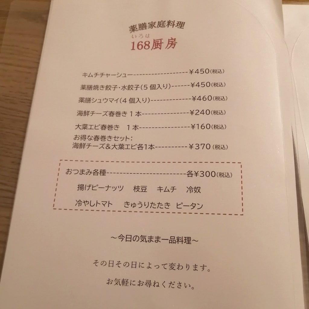 高円寺カレー「168厨房」メニュー・おつまみ