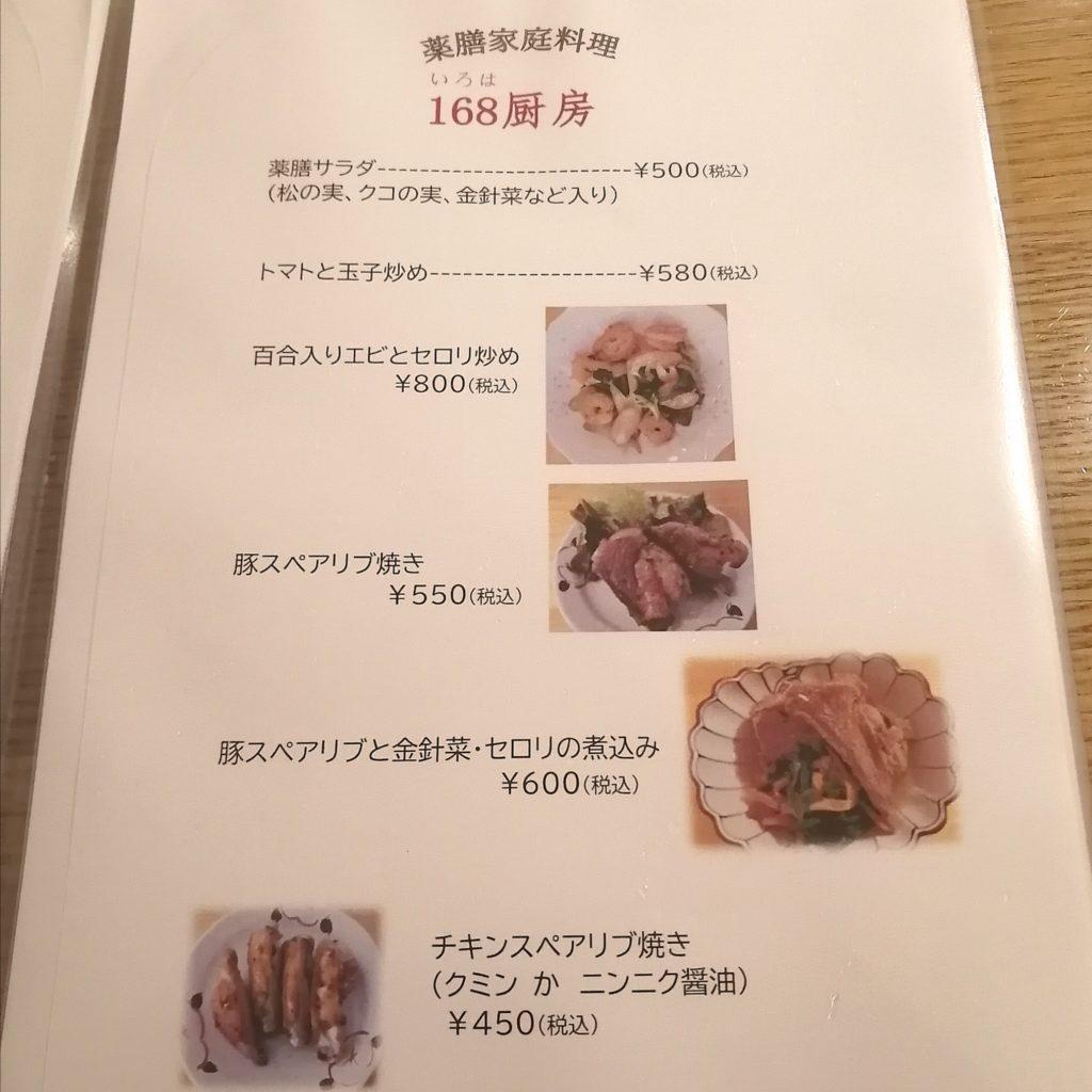 高円寺カレー「168厨房」メニュー・おつまみ・肉系