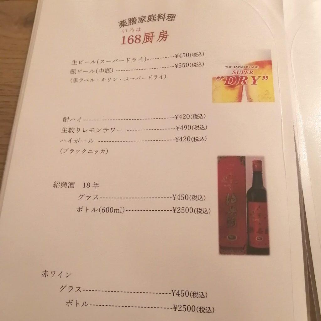 高円寺カレー「168厨房」メニュー・お酒