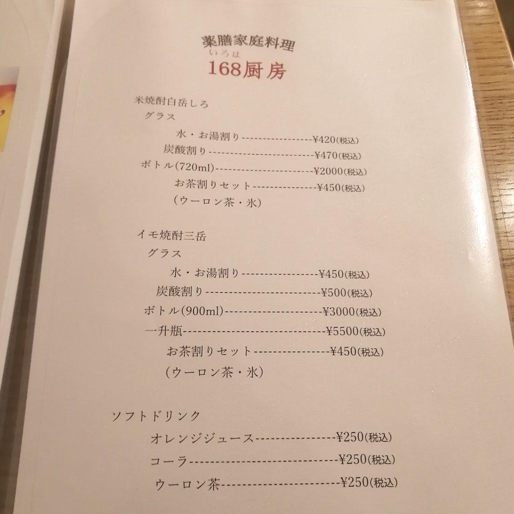 高円寺カレー「168厨房」メニュー・焼酎とソフトドリンク