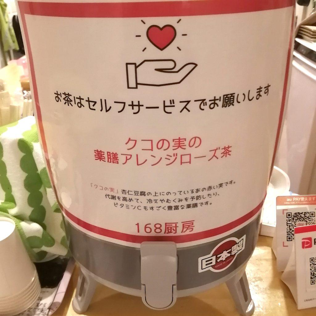 高円寺カレー「168厨房」薬膳のお茶