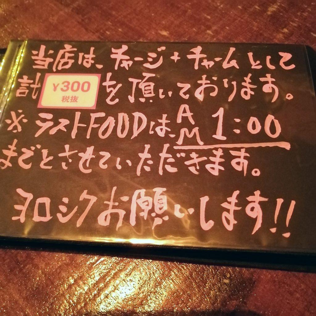 高円寺バー「REJELLO!!」チャージについて