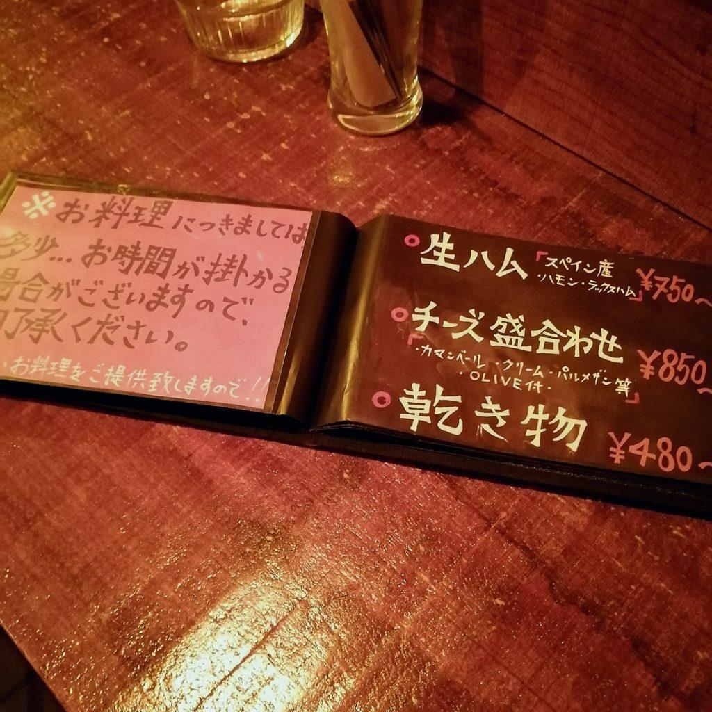 高円寺バー「REJELLO!!」メニュー・フード