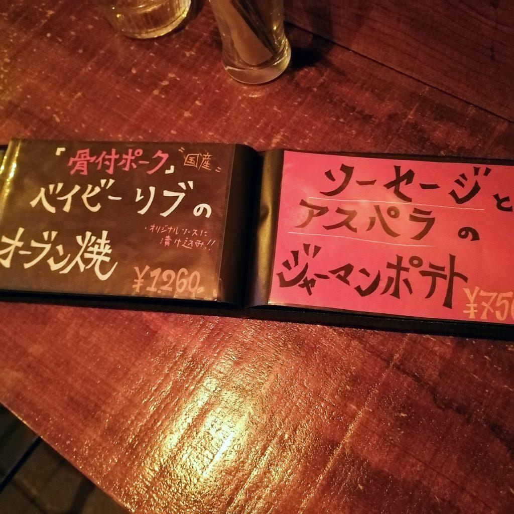 高円寺バー「REJELLO!!」メニュー・フード3