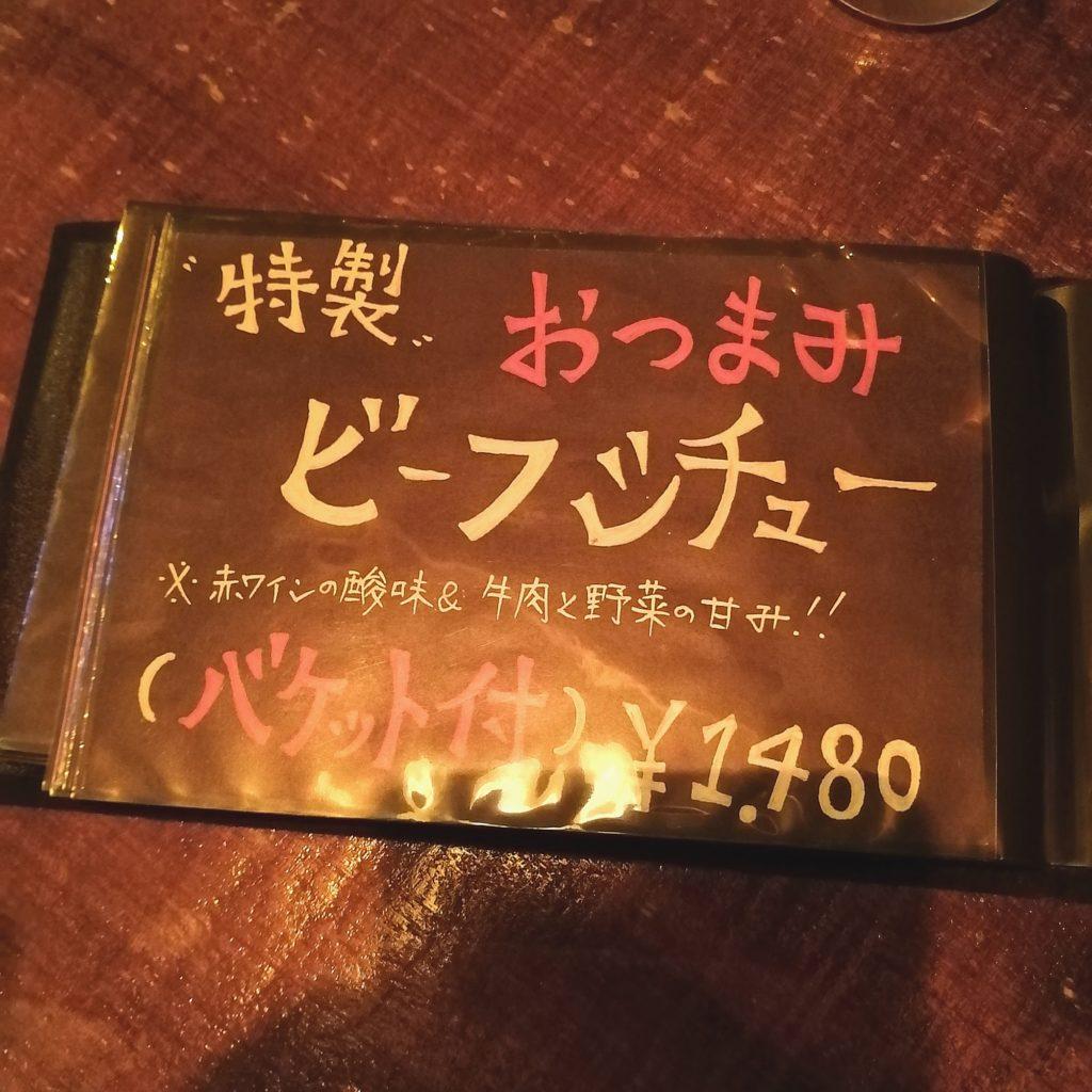 高円寺バー「REJELLO!!」メニュー・フード4