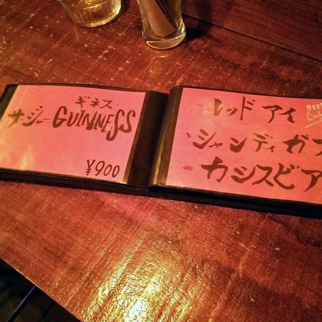 高円寺バー「REJELLO!!」メニュー・ビール