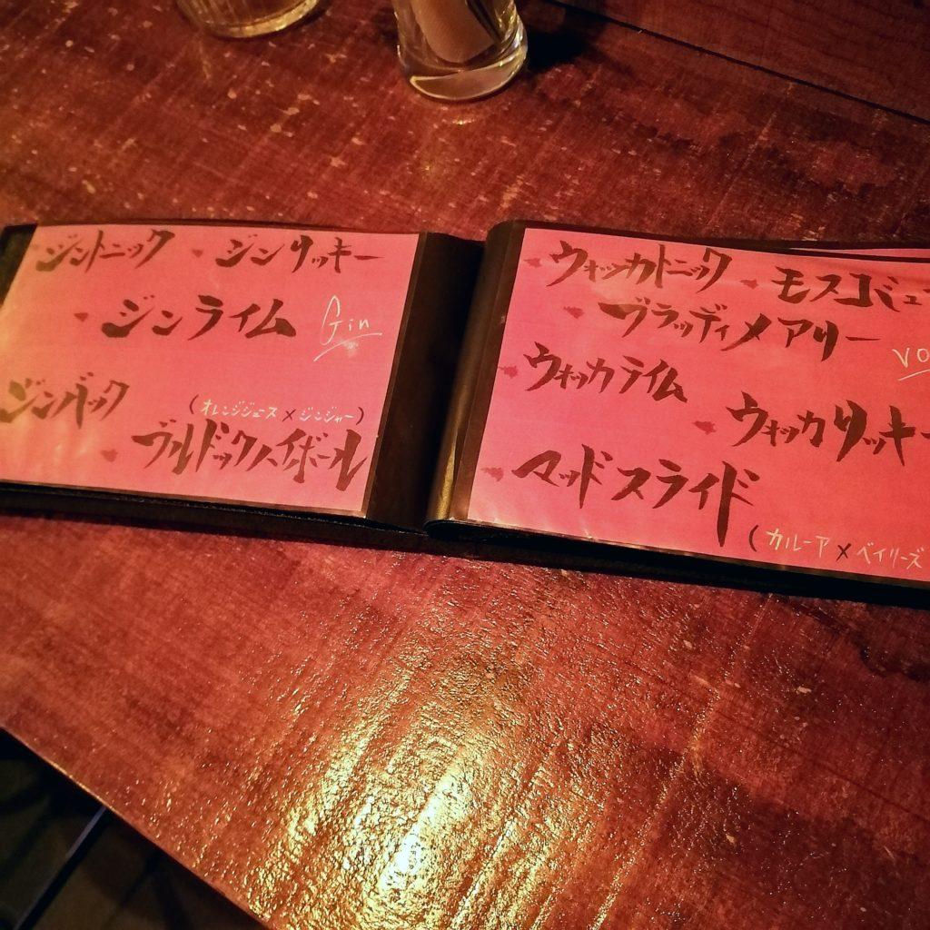高円寺バー「REJELLO!!」メニュー・カクテル