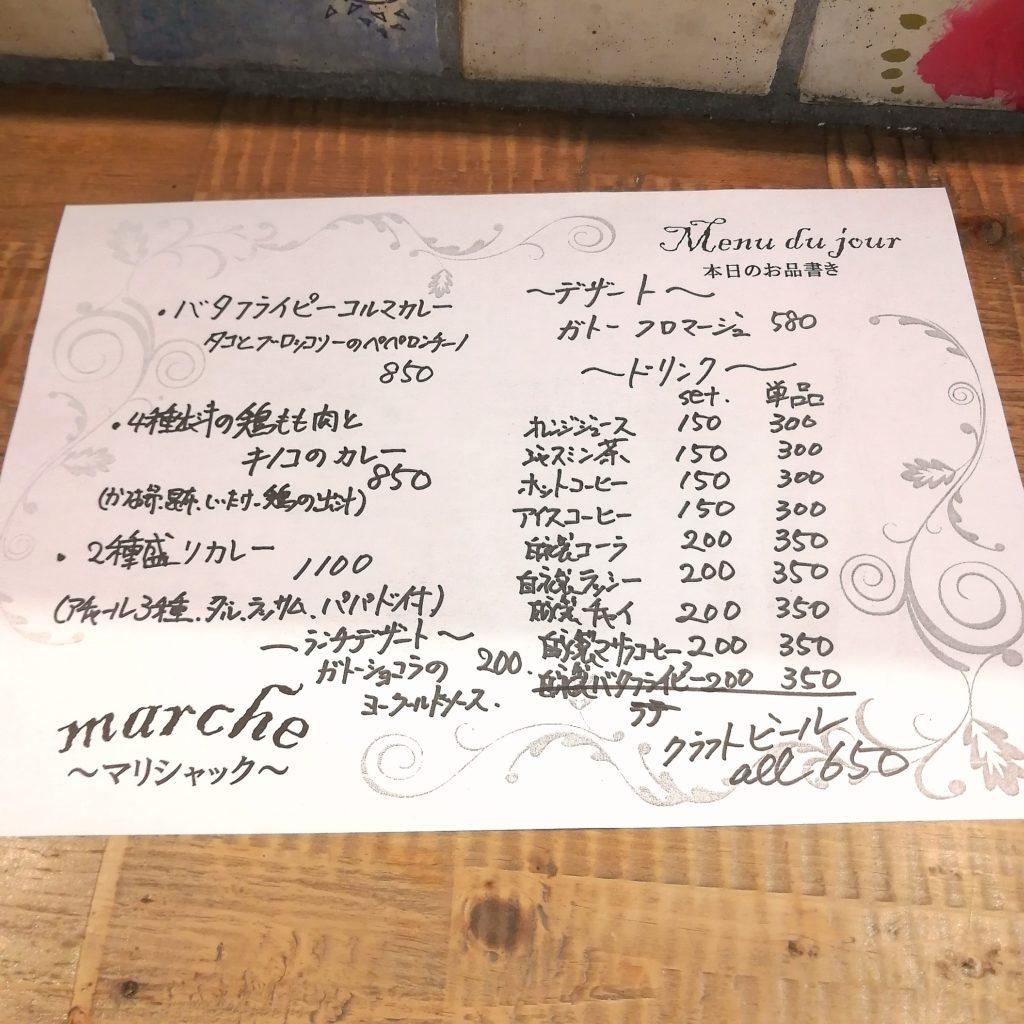 高円寺間借りカレー「マリシャック」メニュー