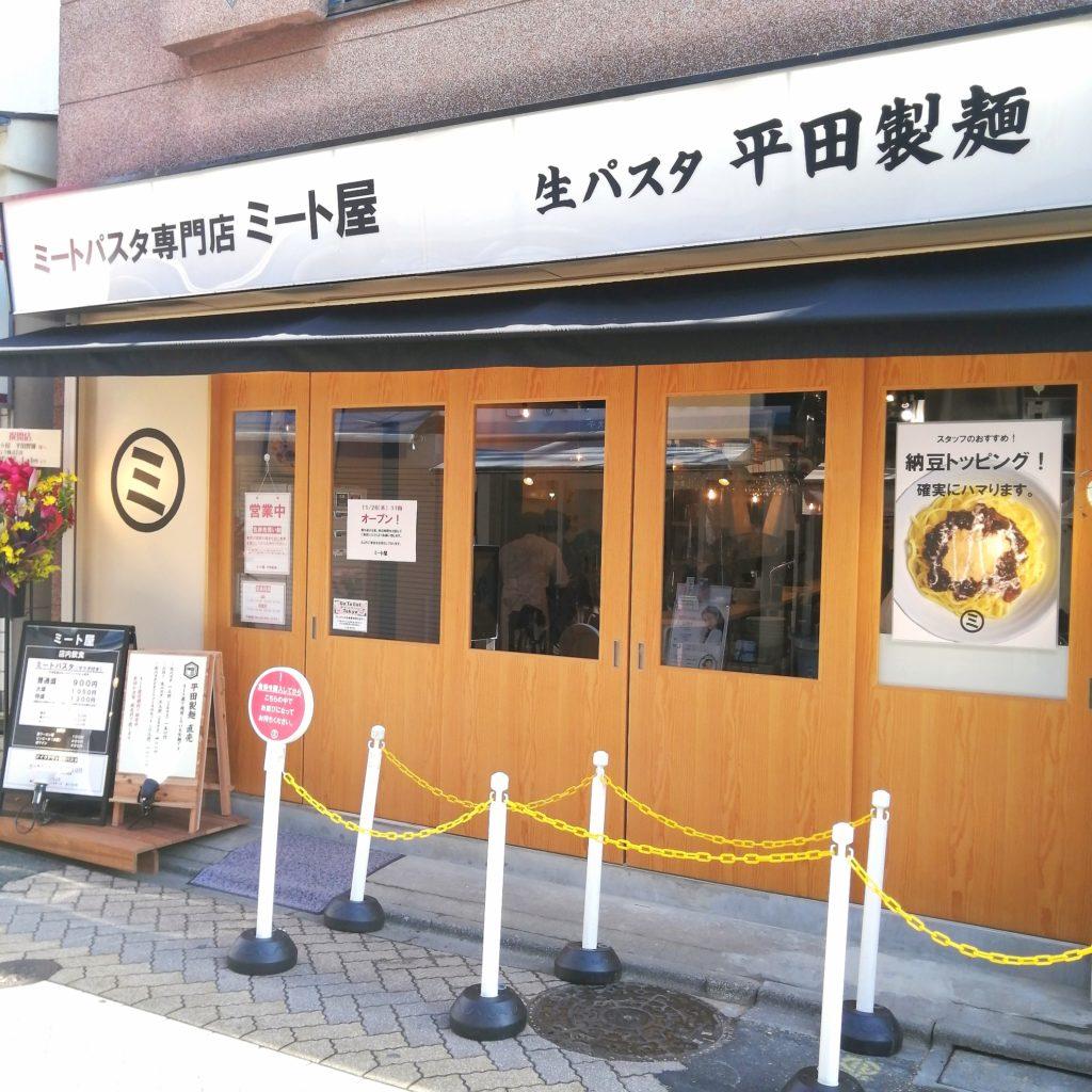高円寺パスタ「ミート屋」外観