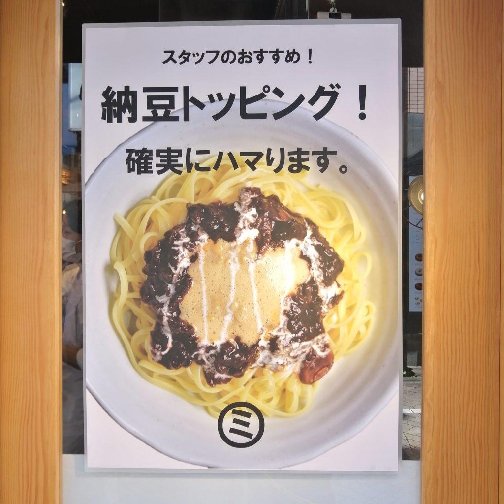 高円寺パスタ「ミート屋」納豆トッピングがお薦め