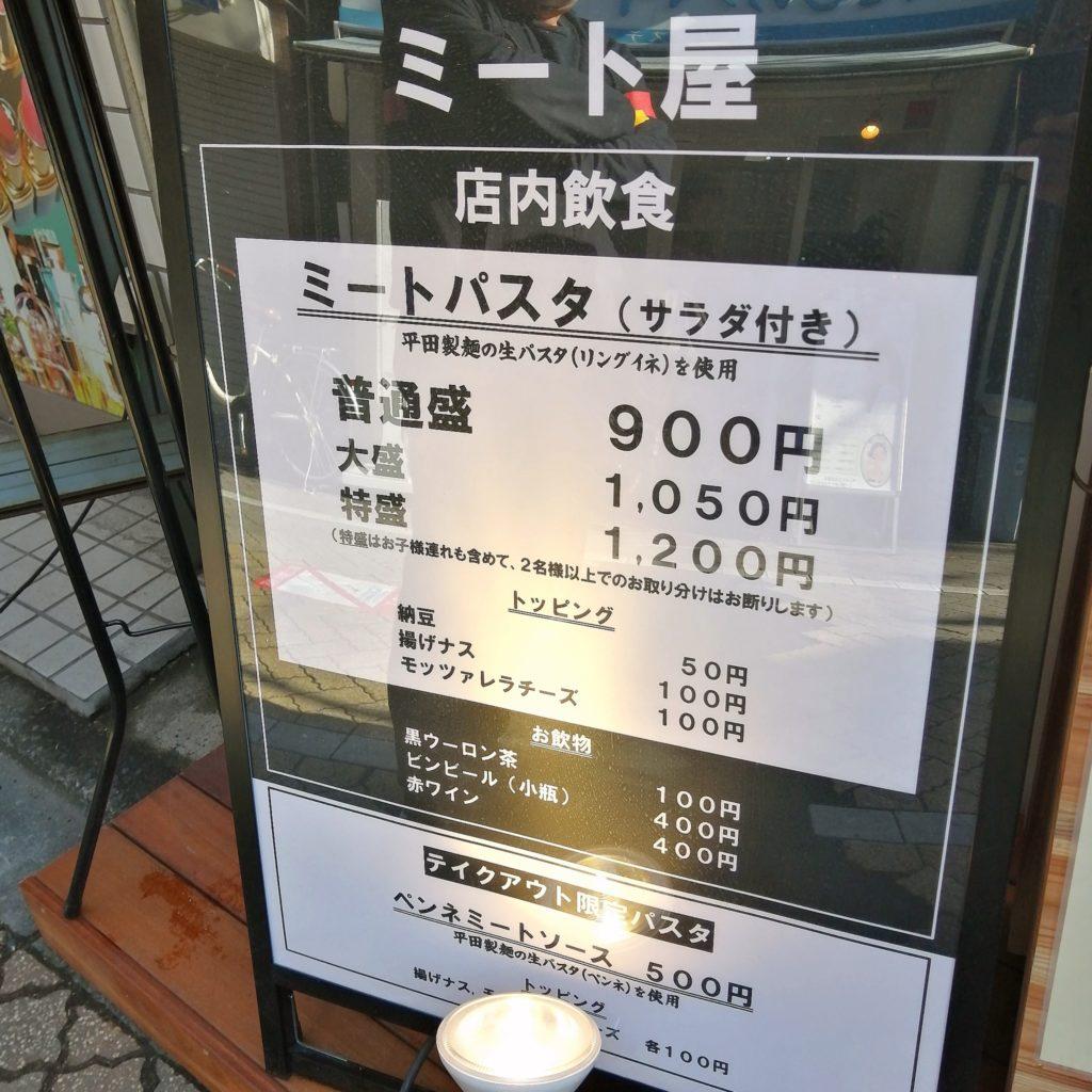 高円寺パスタ「ミート屋」外看板メニュー