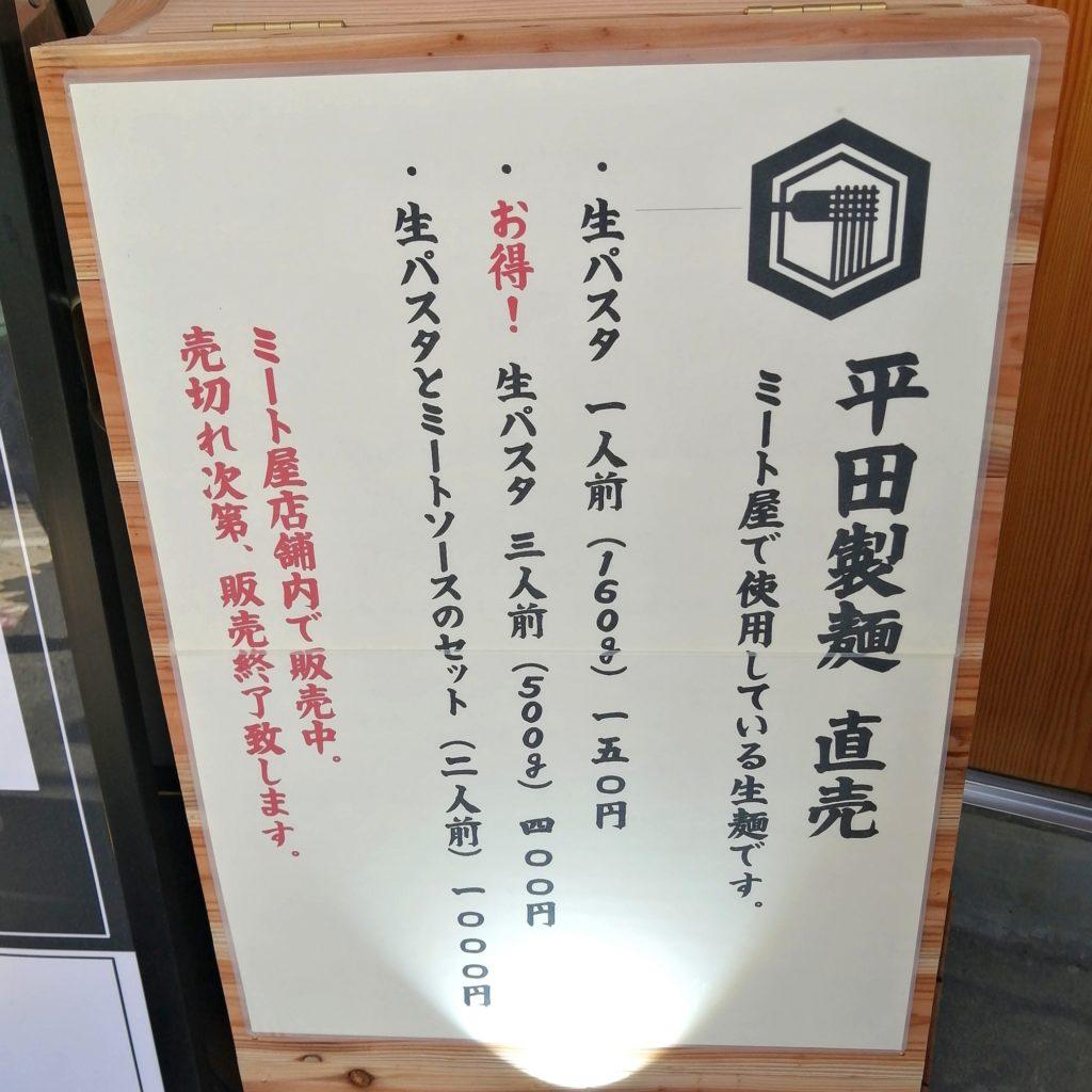 高円寺パスタ「ミート屋」麺の直売