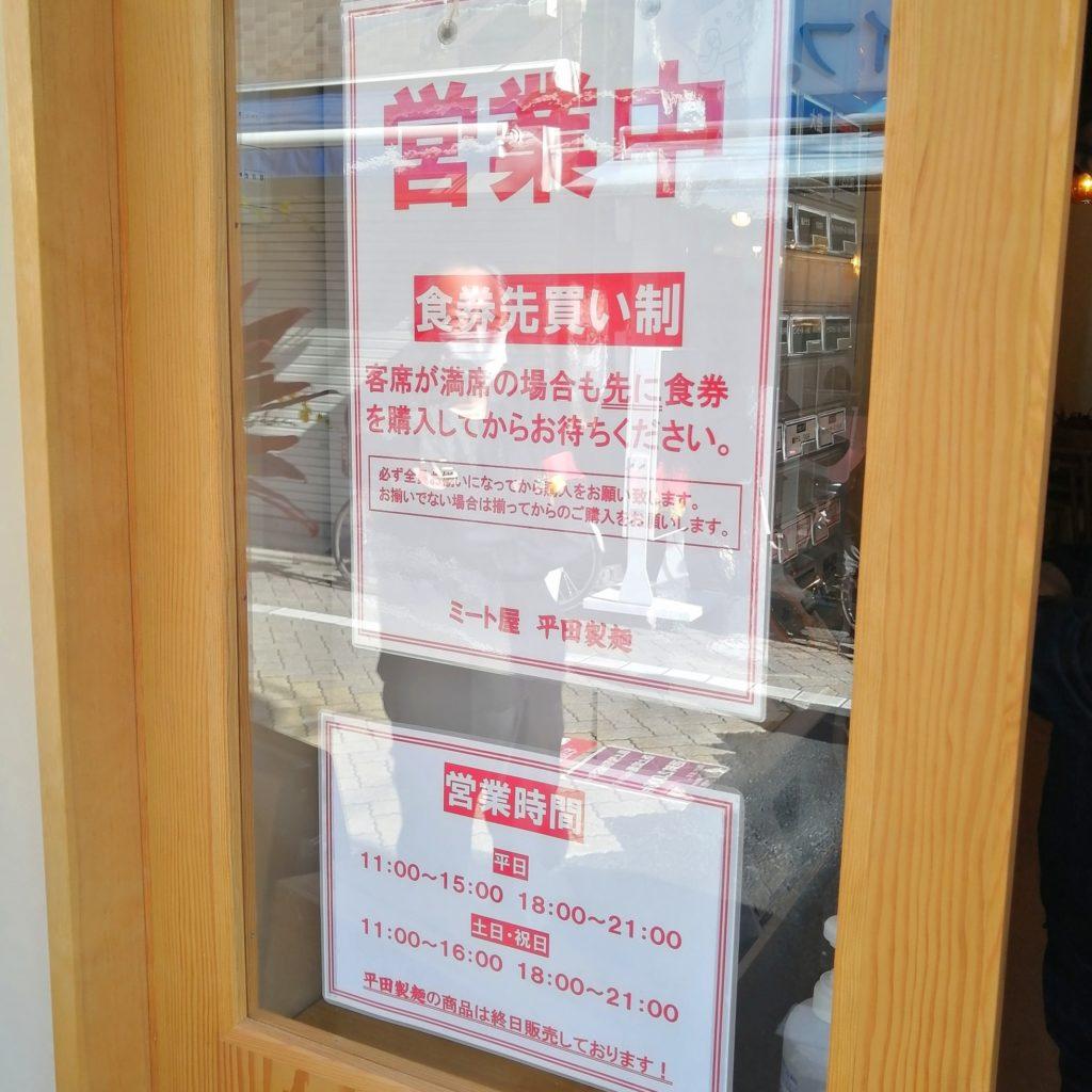 高円寺パスタ「ミート屋」営業時間