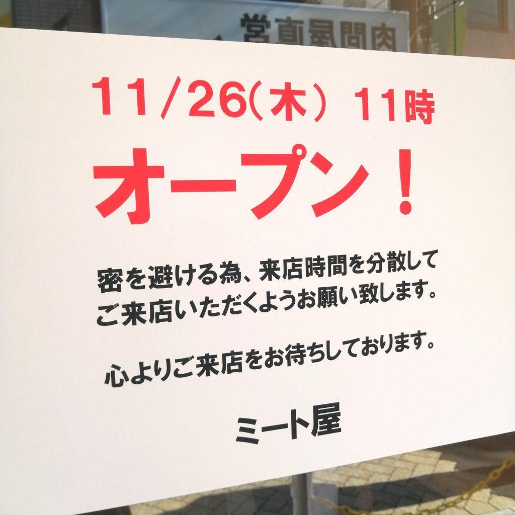 高円寺パスタ「ミート屋」11月26日オープン