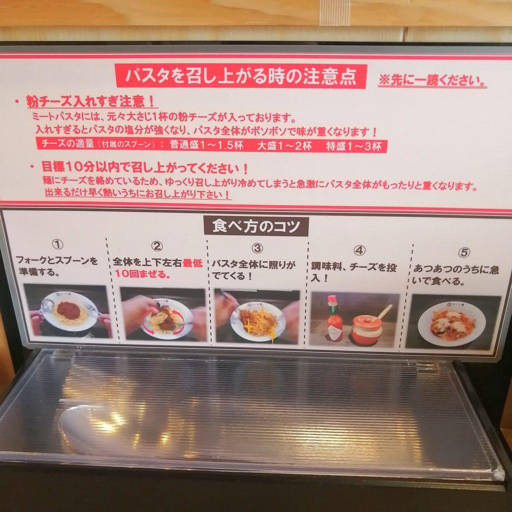 高円寺パスタ「ミート屋」おすすめの食べ方