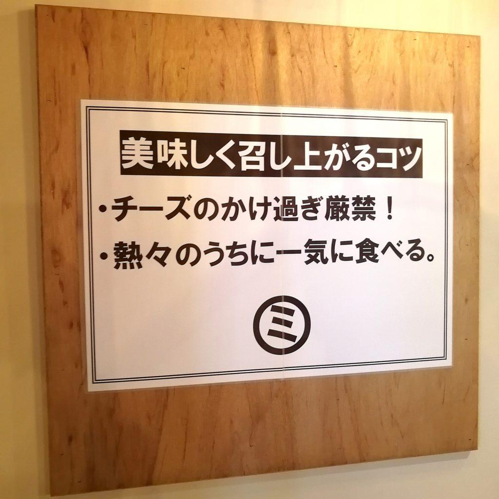 高円寺パスタ「ミート屋」美味しく召し上がるコツ