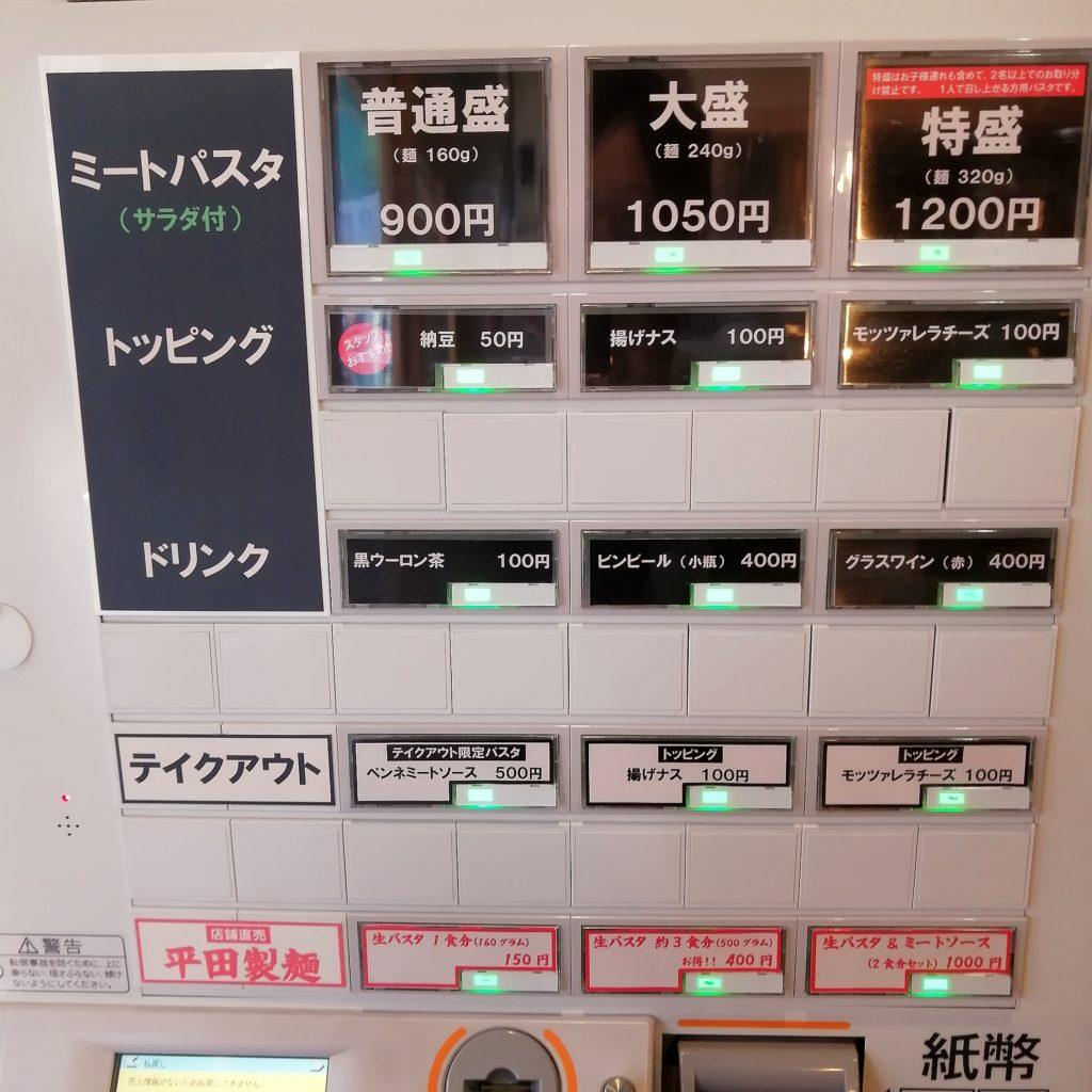 高円寺パスタ「ミート屋」券売機