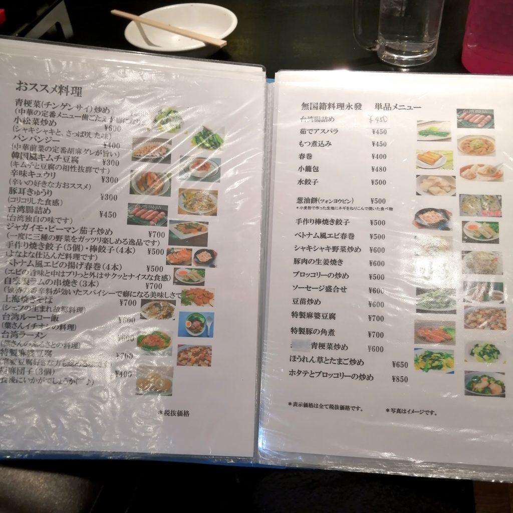 高円寺中華「永發(えいはつ)」メニュー2