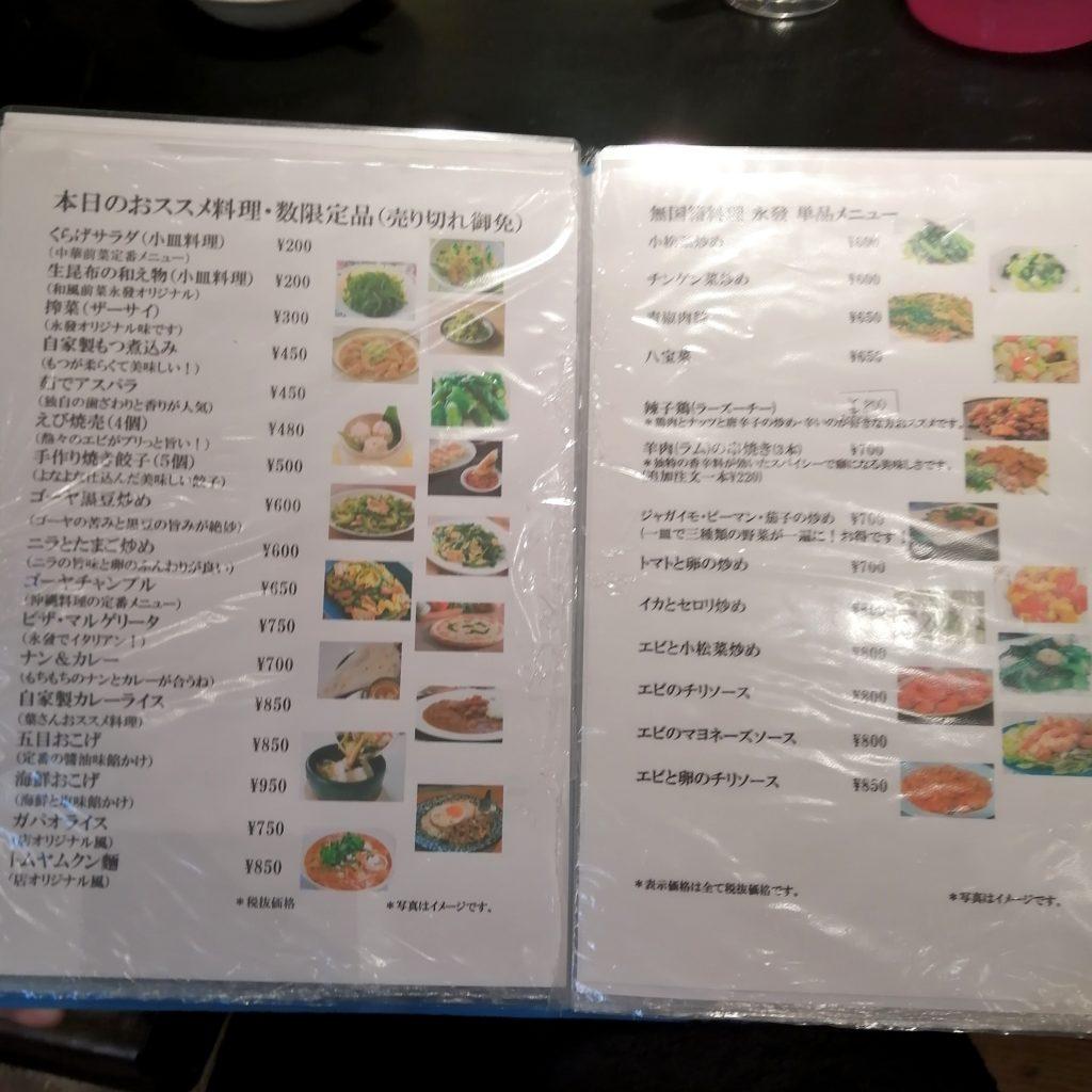 高円寺中華「永發(えいはつ)」メニュー3
