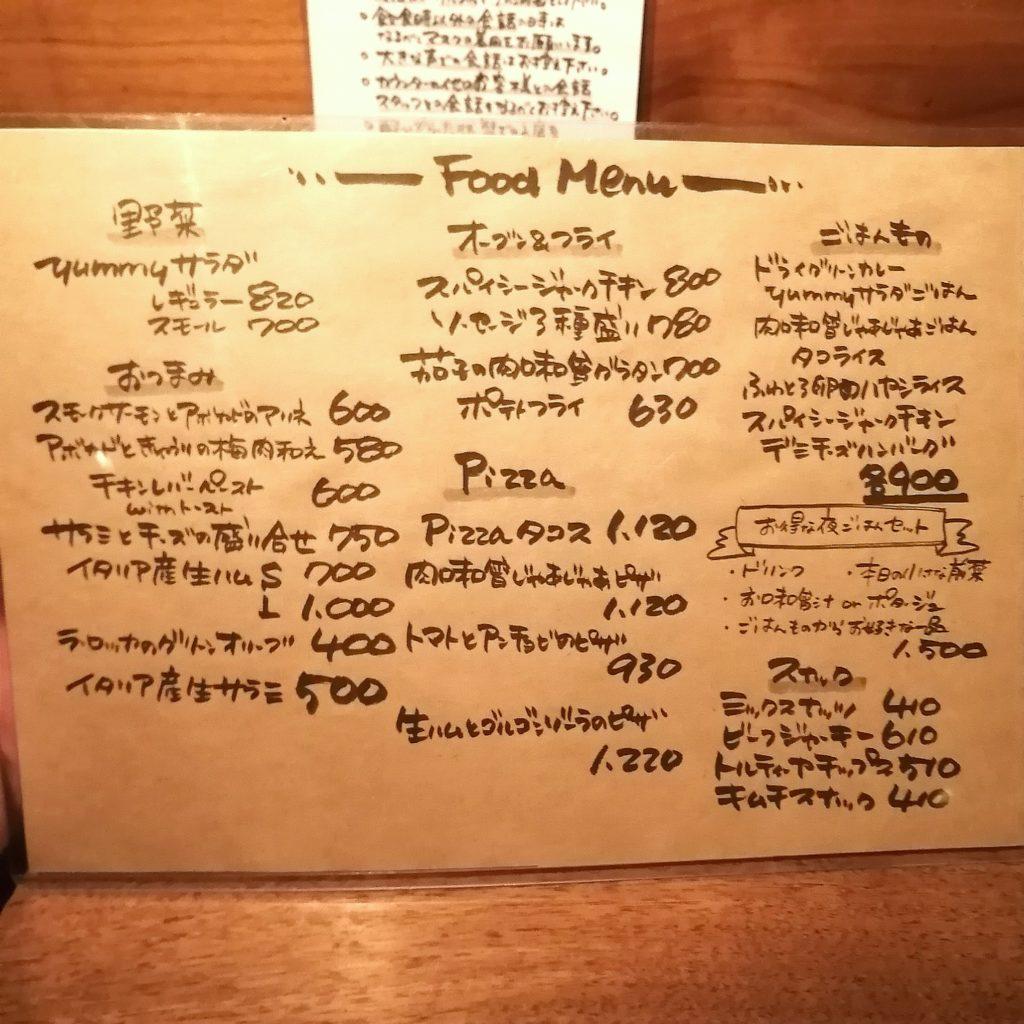 高円寺ダイニング「yummy」フードメニュー