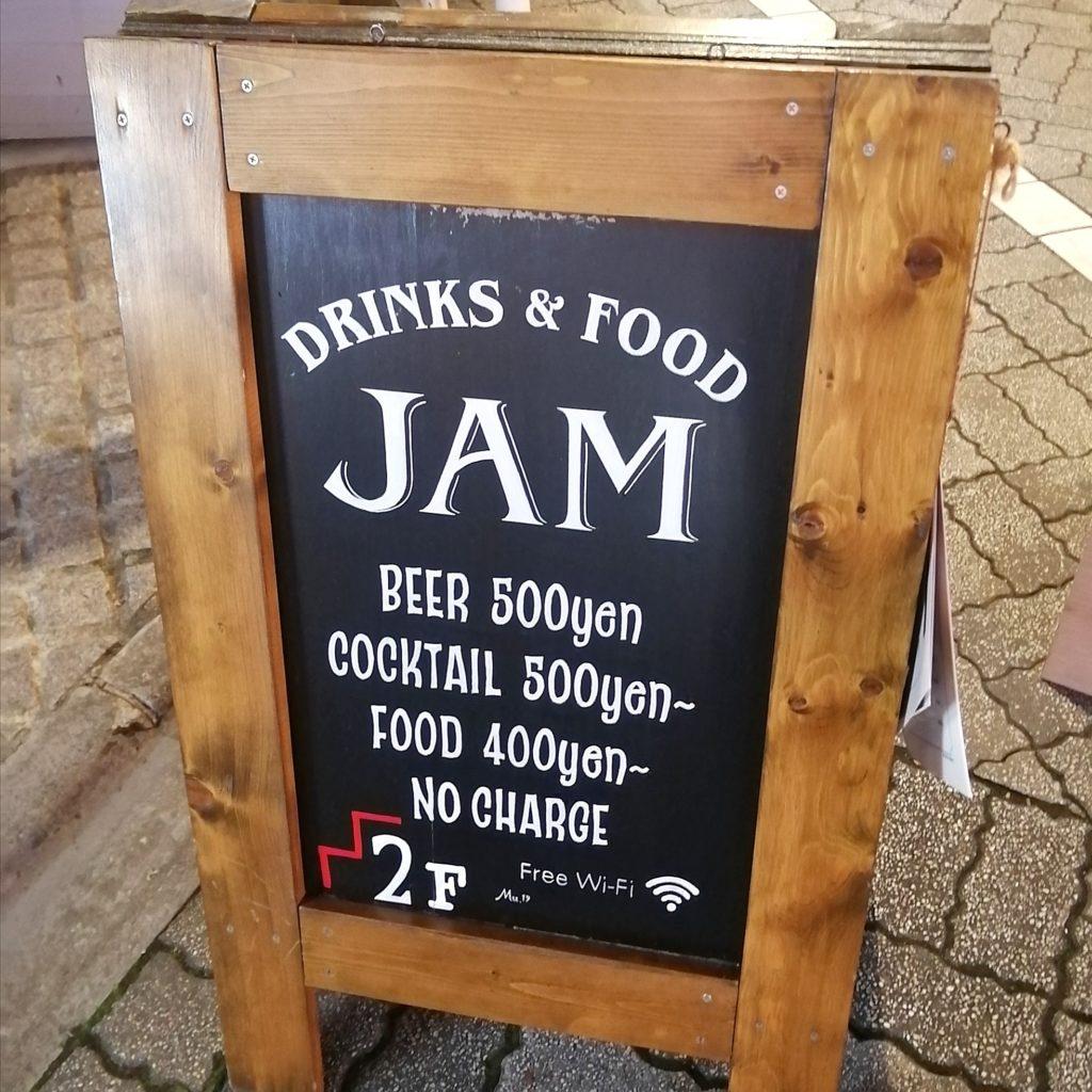 高円寺ハンバーガー「BAR JAM」外看板