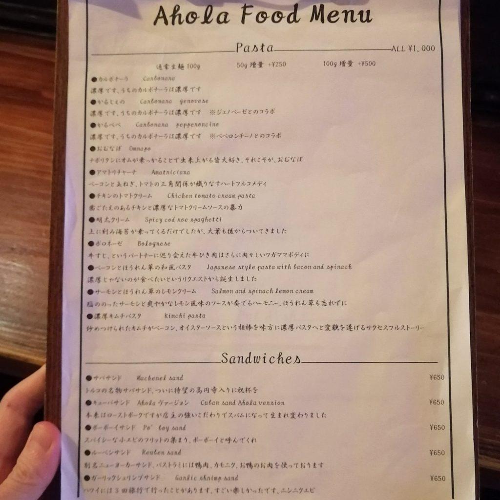 高円寺カルボナーラ「Ahola(アオーラ)」フードメニュー