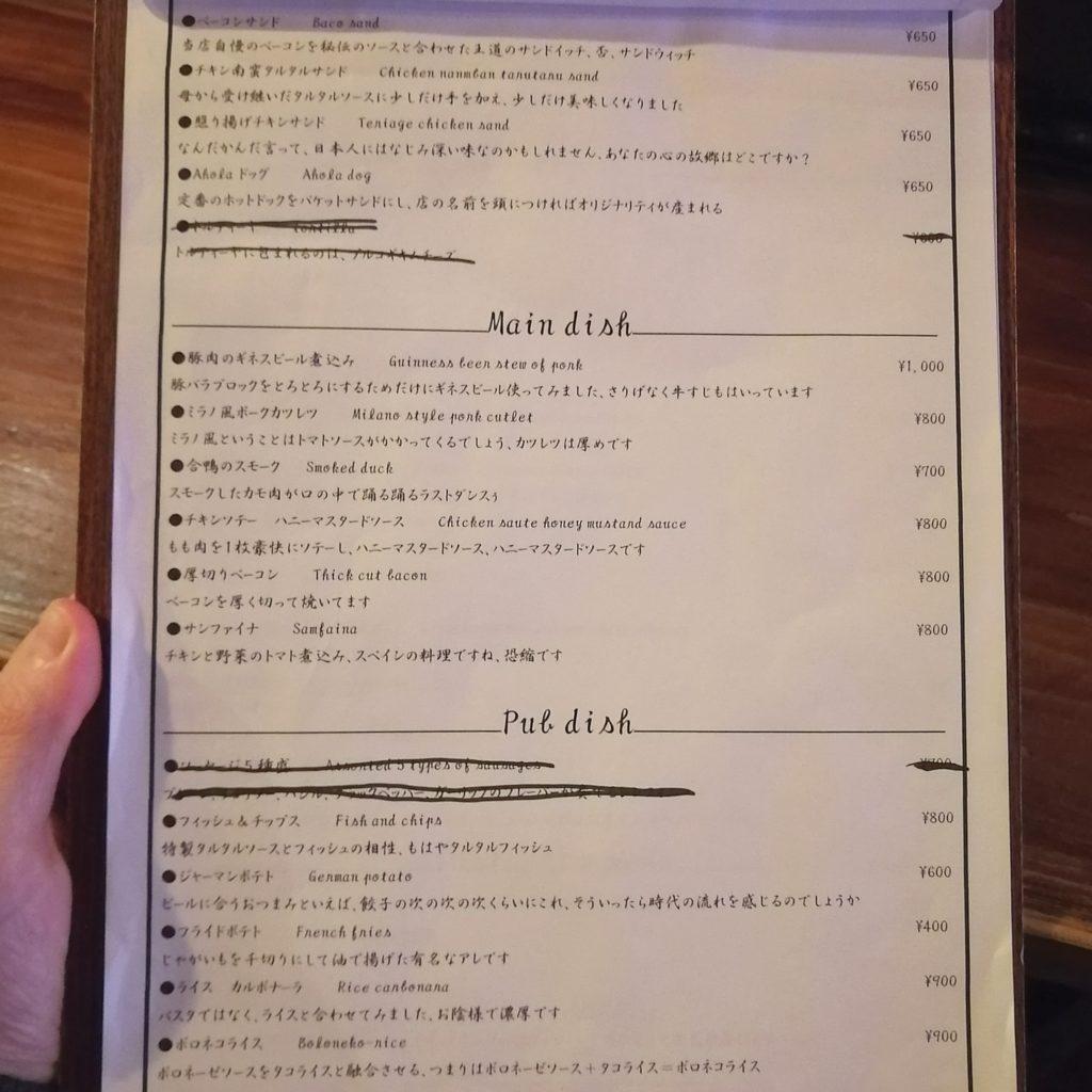 高円寺カルボナーラ「Ahola(アオーラ)」フードメニュー2