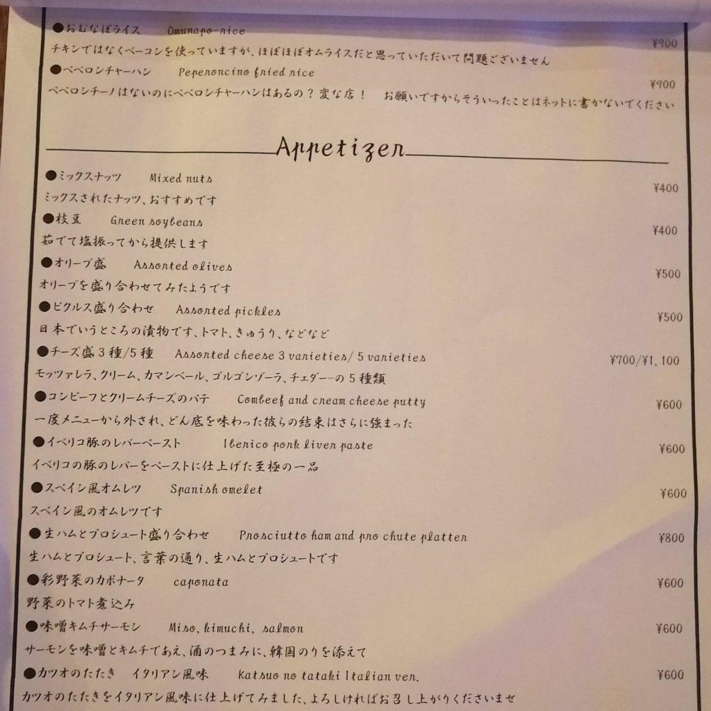 高円寺カルボナーラ「Ahola(アオーラ)」フードメニュー3