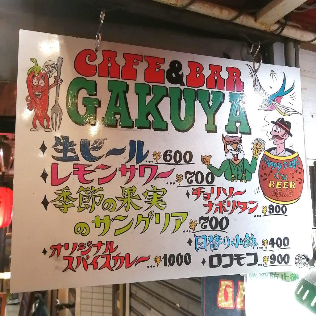 高円寺隠れ家カフェ「Cafe & Bar GAKUYA」看板