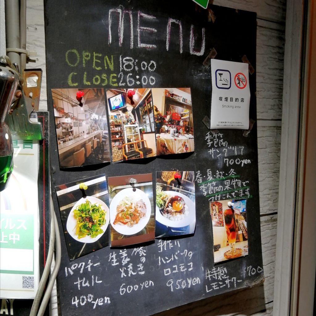 高円寺隠れ家カフェ「Cafe & Bar GAKUYA」メニュー看板
