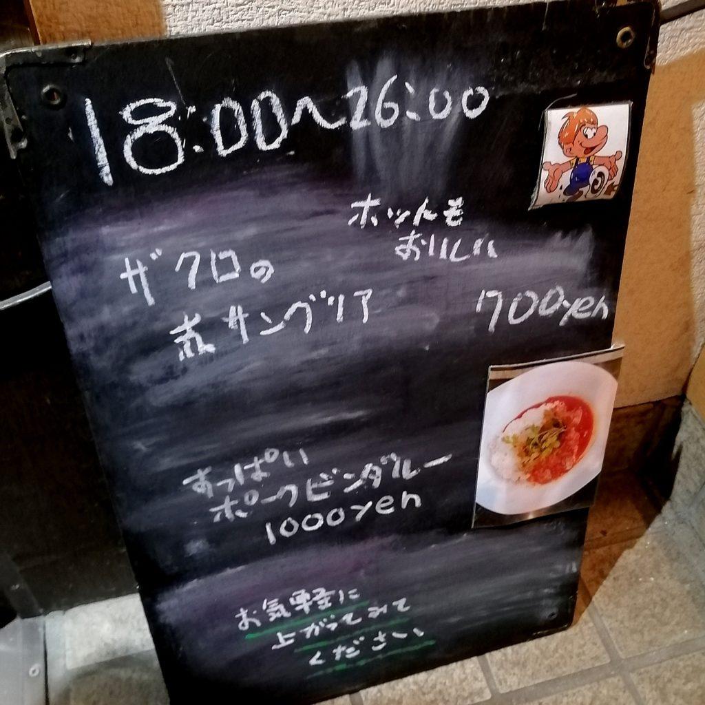高円寺隠れ家カフェ「Cafe & Bar GAKUYA」足元メニュー看板