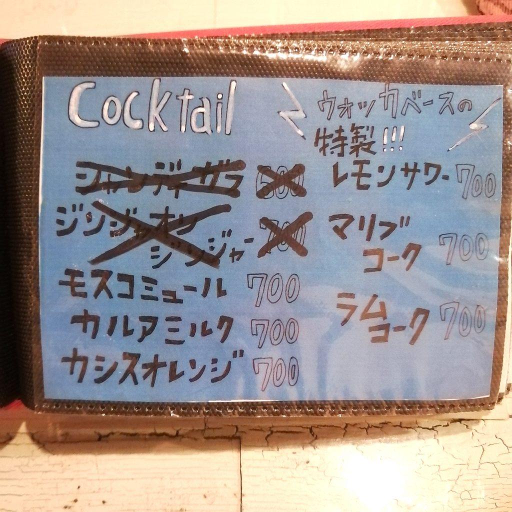 高円寺隠れ家カフェ「Cafe & Bar GAKUYA」ドリンクメニュー3