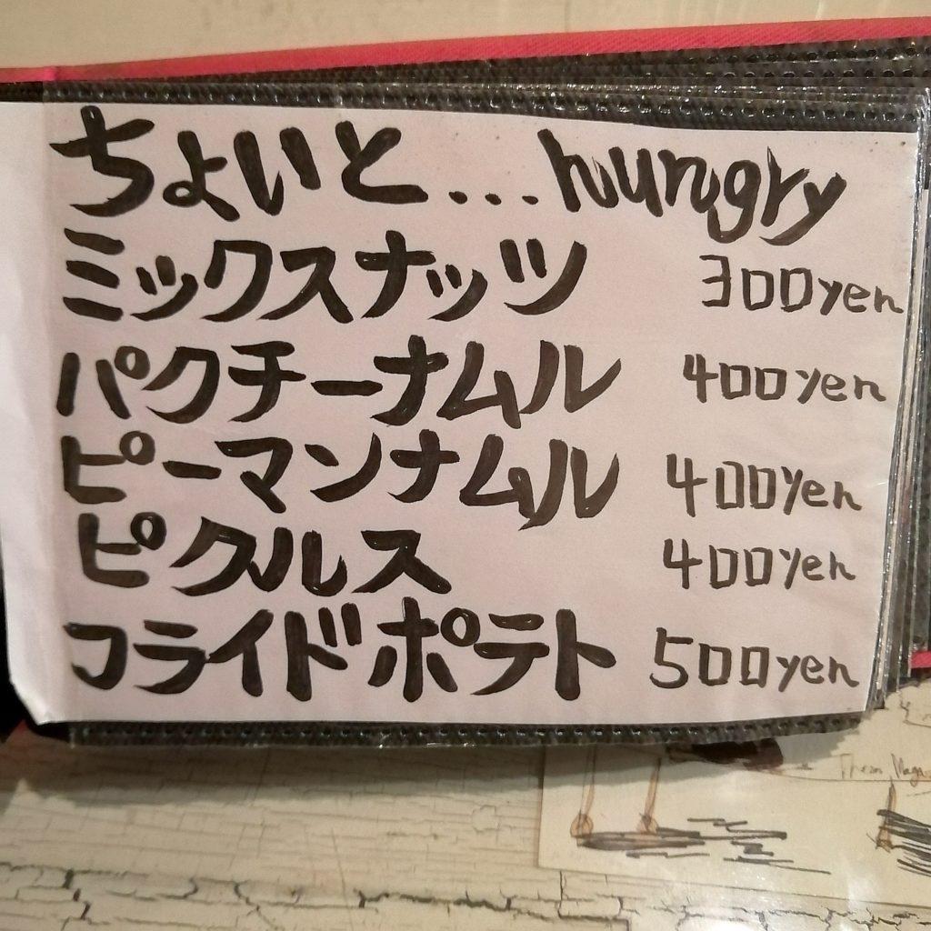 高円寺隠れ家カフェ「Cafe & Bar GAKUYA」フードメニュー