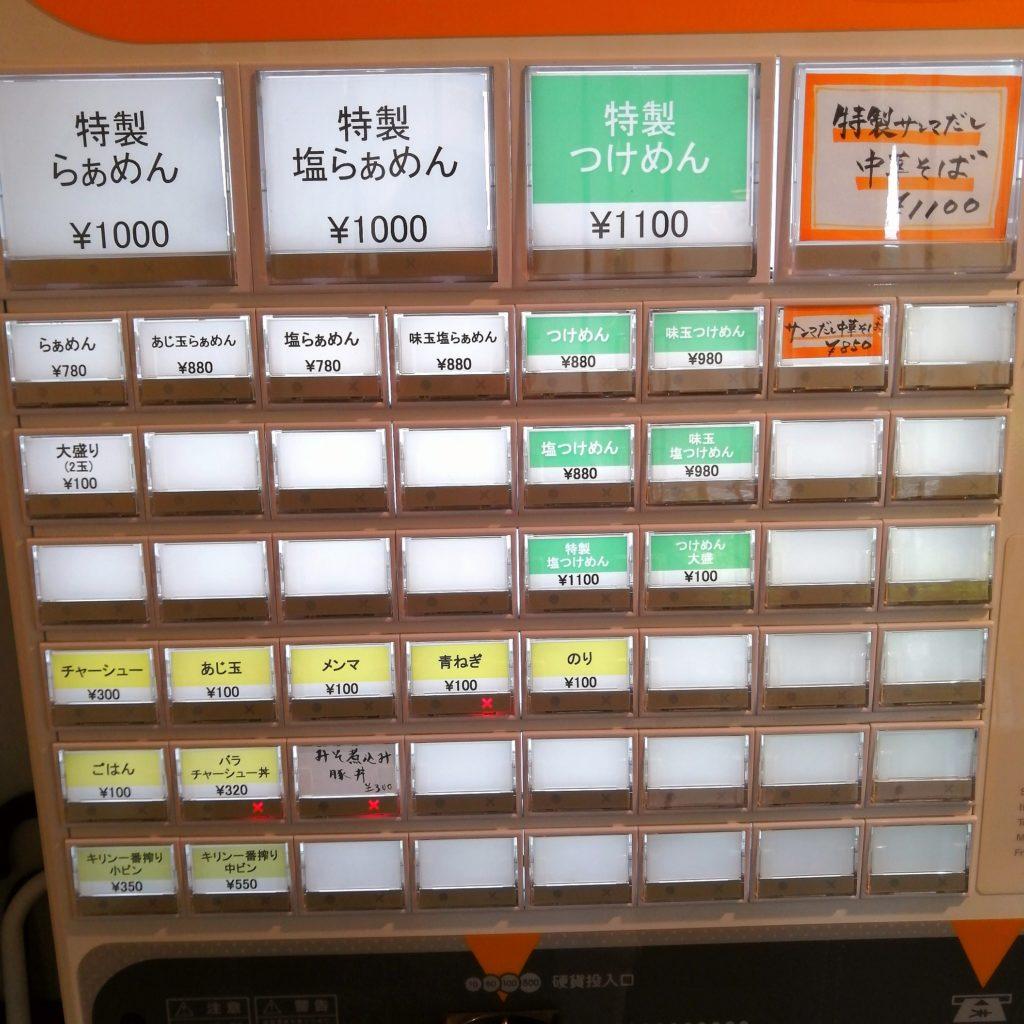 高円寺ラーメン「山と樹」券売機