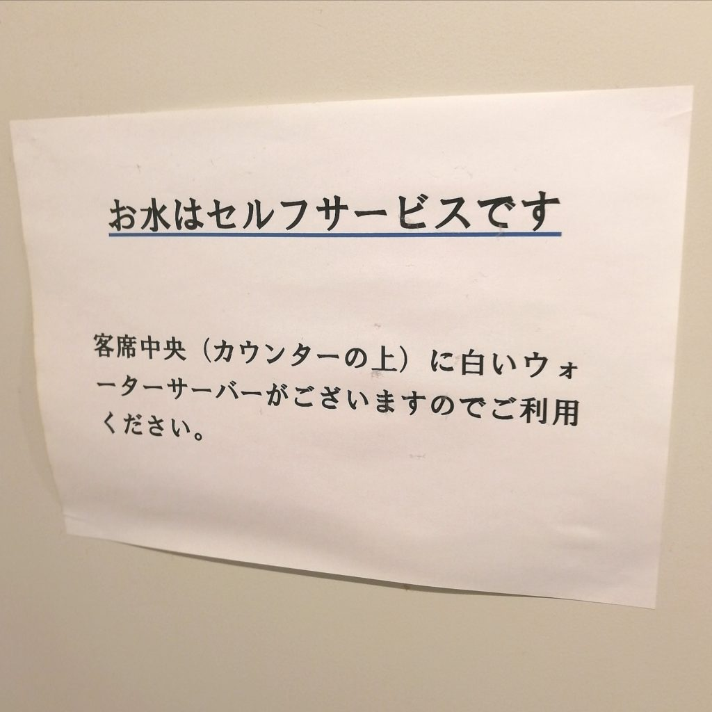 高円寺ラーメン「山と樹」水はセルフサービス