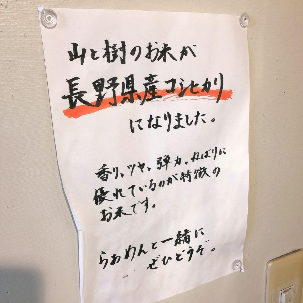 高円寺ラーメン「山と樹」使用しているお米