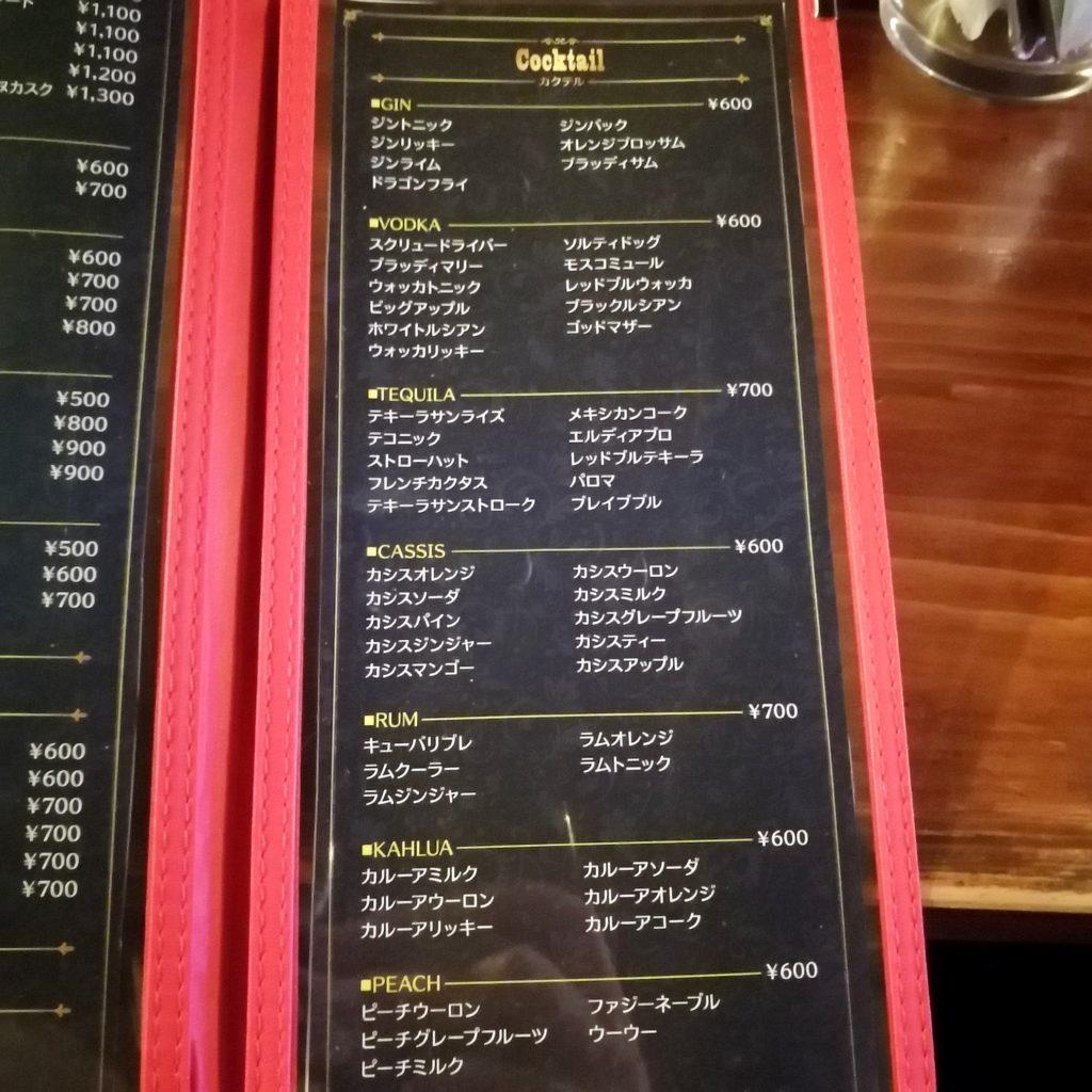 高円寺カルボナーラ「Ahola(アオーラ)」ドリンクメニュー2