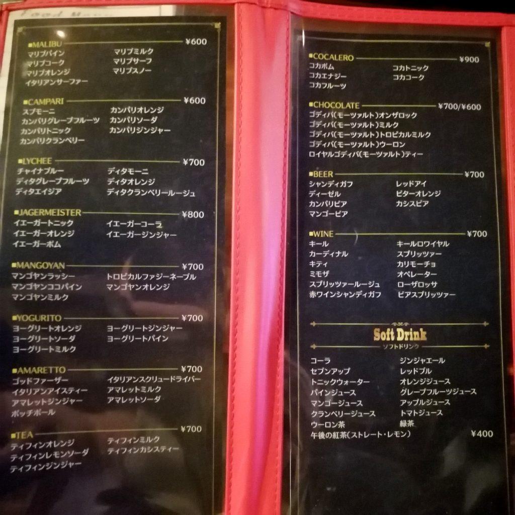 高円寺カルボナーラ「Ahola(アオーラ)」ドリンクメニュー3