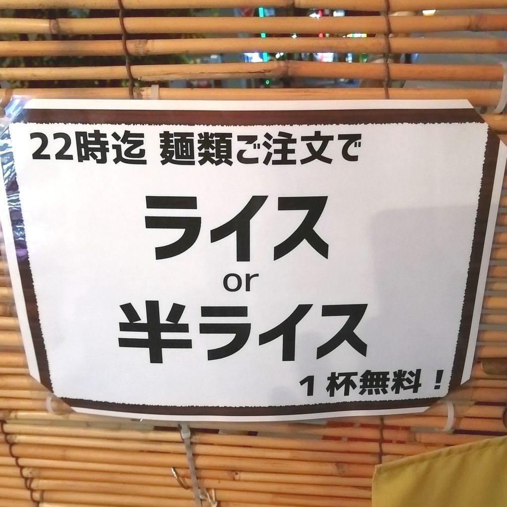 高円寺ラーメン「一蔵(いちぞう)」ライスサービス
