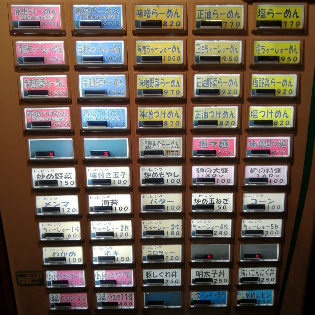 高円寺ラーメン「一蔵(いちぞう)」券売機