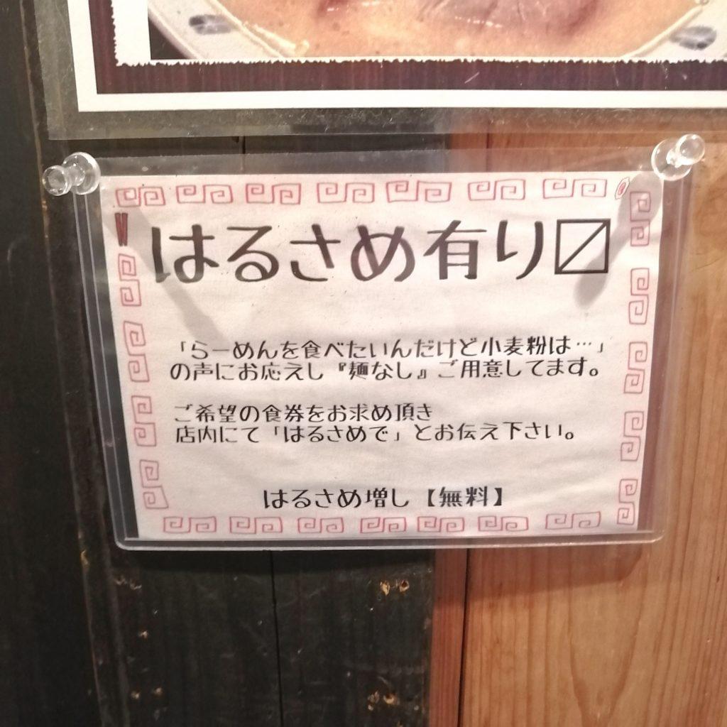高円寺ラーメン「一蔵(いちぞう)」はるさめあります