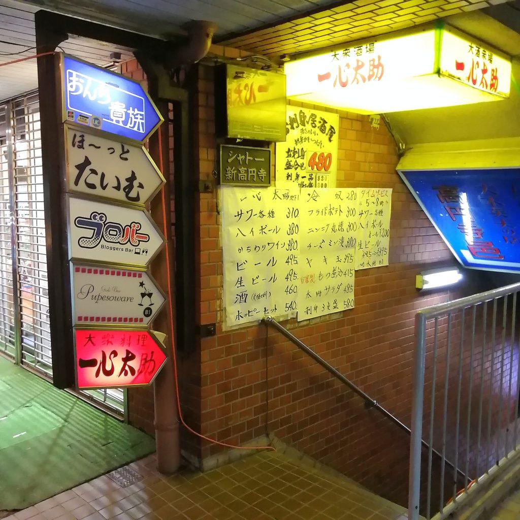 新高円寺バー「ブロバー」外観
