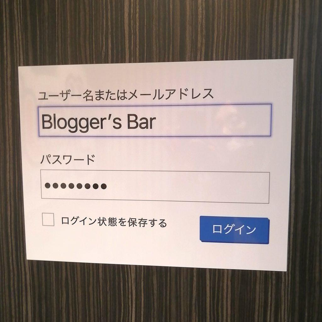 新高円寺バー「ブロバー」ログイン