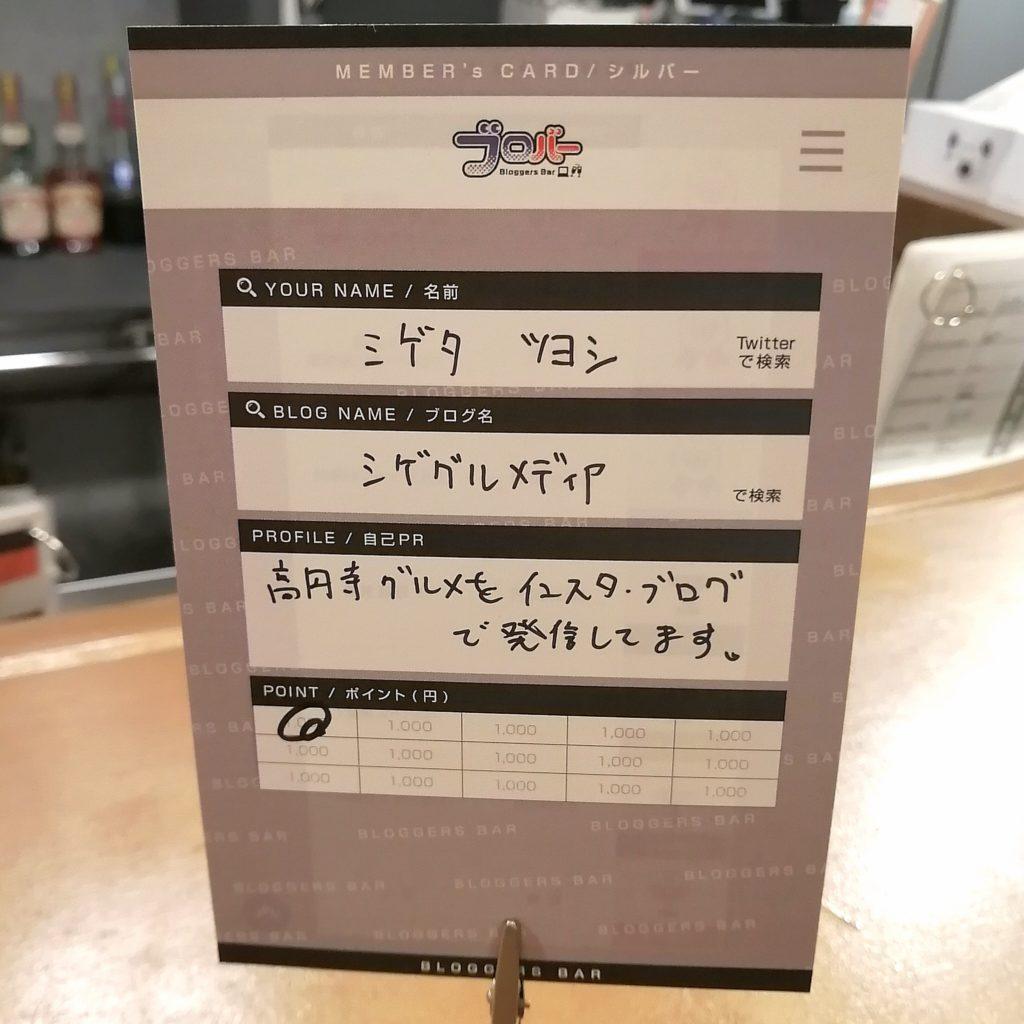新高円寺バー「ブロバー」ブロカード