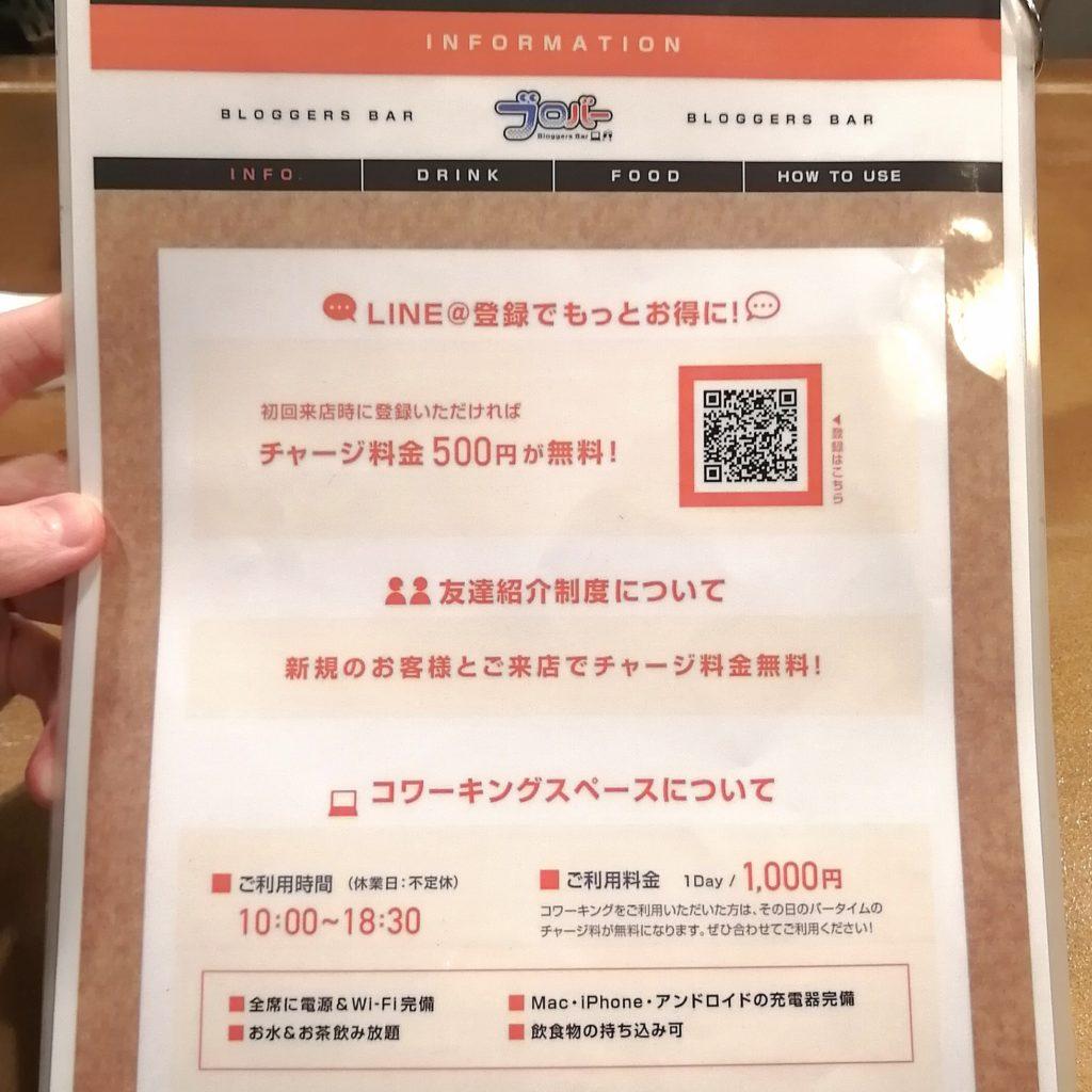 新高円寺バー「ブロバー」インフォメーション