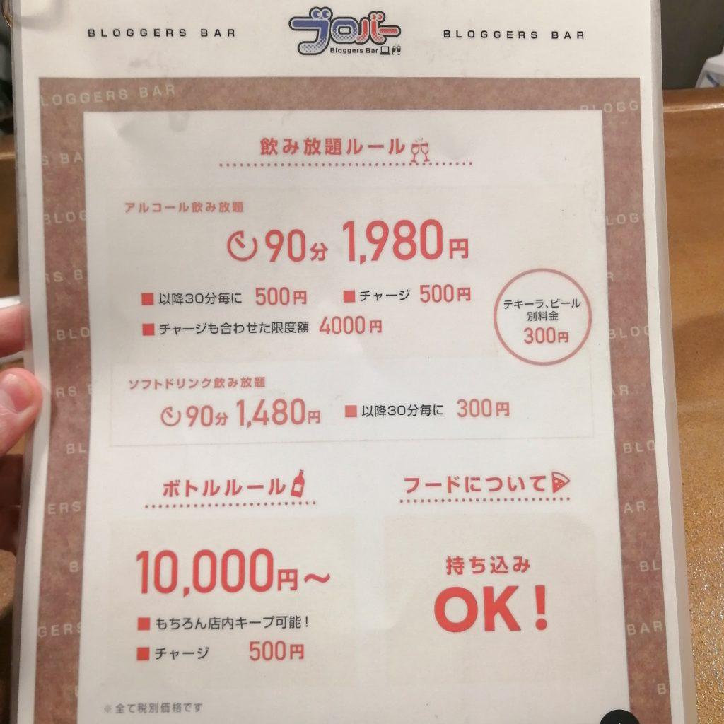 新高円寺バー「ブロバー」飲み放題ルール