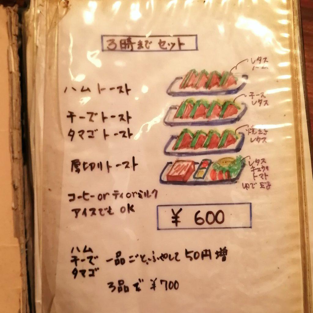 高円寺喫茶店「コーラル」15時までのトーストセット