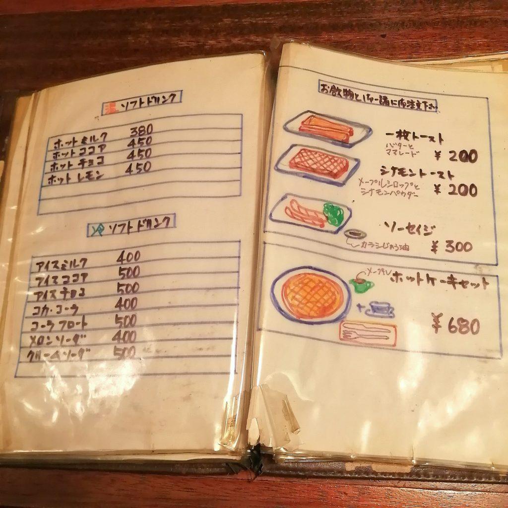 高円寺喫茶店「コーラル」ドリンクと食事メニュー